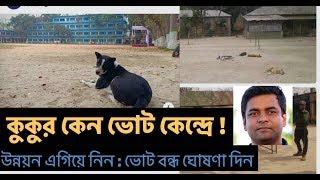 Ban Vote in Bangladesh! II Save Money // ভোট বন্ধ ঘোষণা দিন : উন্নয়ন এগিয়ে নিন!