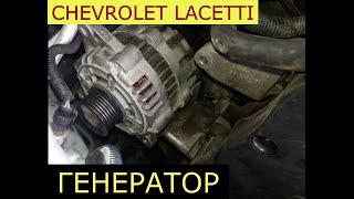 как снять генератор на CHEVROLET LACETTI