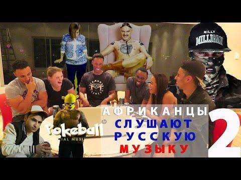 Africans Listen To Russian Music
