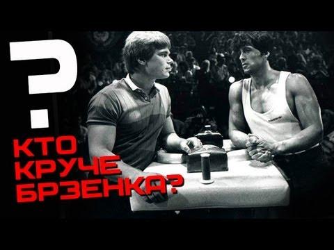 Кто круче Брзенка? #17 ЖЕЛЕЗНЫЙ РЕЙТИНГ