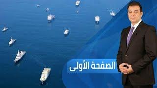 بريطانيا تنضم للولايات المتحدة لحماية السفن التجارية في الخليج   الصفحة الأولى - 2019.8.06