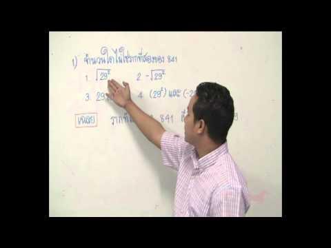 แนวข้อสอบคณิตศาสตร์ O-NET ม.3 Part 1