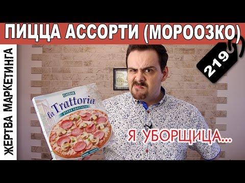 Жертва маркетинга ▶ ПИЦЦА «АССОРТИ» (МОРОЗКО) ▶ Выпуск 24