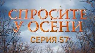Спросите у осени - 57 серия (HD - качество!) | Премьера - 2016 - Интер