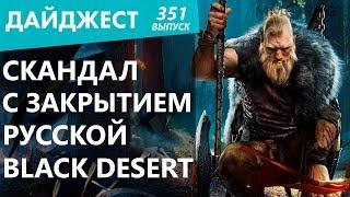 Скандал с закрытием русской Black Desert. CD Projekt RED на грани разорения. Дайджест №351