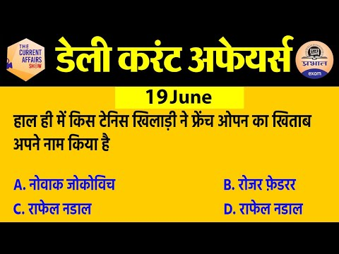 19 June Current Affairs in Hindi | Current Affairs Today | Daily Current Affairs Show | Exam