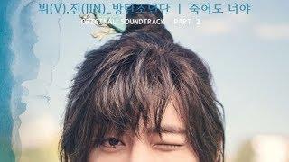 Even If I Die, It's You- V&JIN [BTS] [Hwarang OST Part2]   (descarga/download)