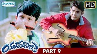 Video Yuvaraju Telugu Full Movie | Mahesh Babu | Simran | Sakshi Sivanand | Part 9 | Shemaroo Telugu download MP3, 3GP, MP4, WEBM, AVI, FLV Agustus 2017