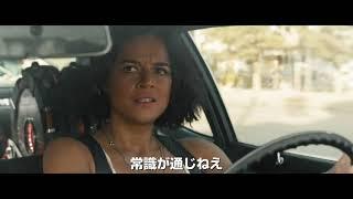 『ワイルド・スピード/ジェットブレイク』|本編映像(ドミニク&ジェイコブの兄弟喧嘩!)<2021年8月6日(金)公開>