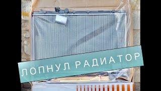 Замена радиатора охлаждения toyota ipsum gaia nadia 3s-fe