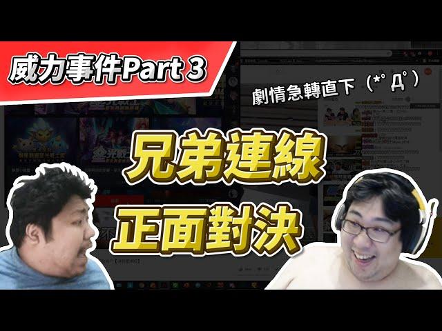 【國動】與蹦蛙娛樂集團董事長直球對決!這到底是什麼收尾?by小花
