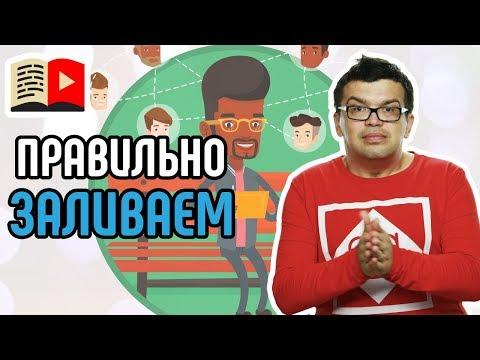 Как разместить видео на YouTube-канал правильно?