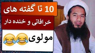 ده تا از گفته های خنده دار مولوی حیات الدین |الحاج مولوی حیات الدین صاحبی