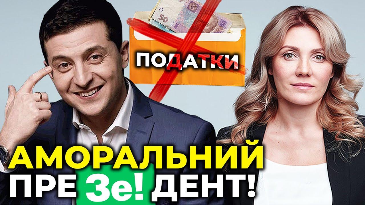 У найтяжчі роки війни Зеленський ухилявся від сплати податків / громадська активістка ЛЮТІКОВА