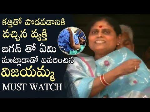 YS Vijayamma Reacts On YS Jagans Incident @ Airport  | Must Watch| Manastars