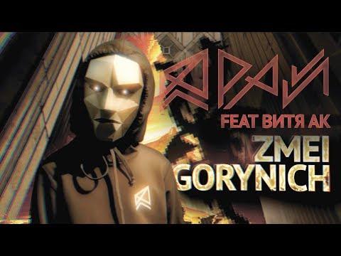 R.A.I. Feat Витя АК — Zmei Gorynich