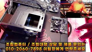 AMD3600 / RTX3060TI OC 게임용 조립컴…
