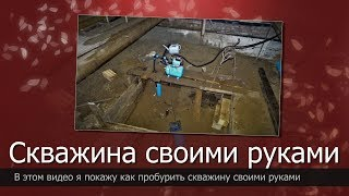 Скважина на воду//Скважина своими руками//Как пробурить скважину//Желонка//The well on water