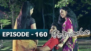 Hithuwakkaraya | Episode 160 | 14th May 2018 Thumbnail