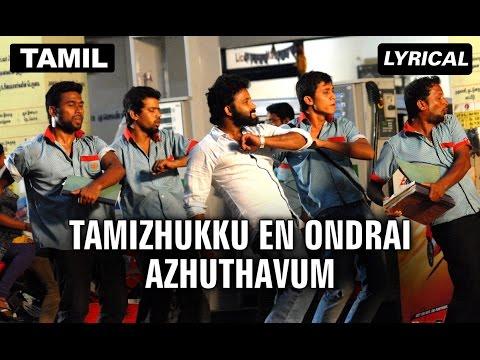 Tamizhuku En Ondrai Azhuthavum Title Song Lyrics From Tamizhuku En Ondrai Azhuthavum