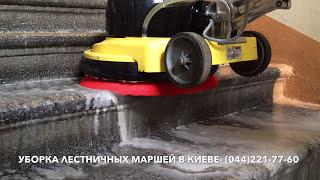 Уборка лестничных маршей в Киеве(, 2016-11-23T18:24:13.000Z)