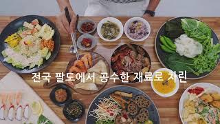 몬스터한식뷔페_기업/브랜드 소개 영상