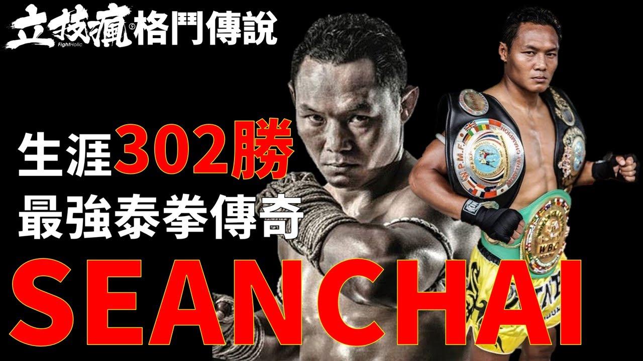 近六年未嘗敗績58連勝ing 生涯302勝泰拳活傳奇-善猜Saenchai《立技瘋格鬥傳說EP.34》MUAYTHAI LIVING LEGEND: SAENCHAI