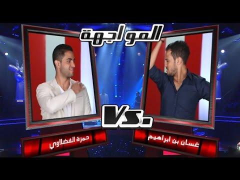 #MBCTheVoice - حمزة الفضلاوي، و غسان بن ابراهيم - كيفك انت - مرحلة المواجهة