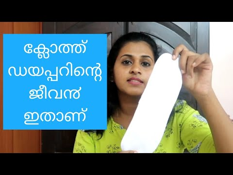 Different Types of Cloth Diaper Inserts/ Soakers and Their Absorbing Capacities in Malayalam