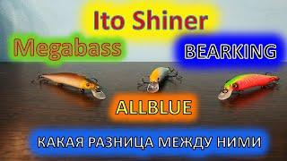 Ito Shiner от ALLBLUE,Megabass и BEARKING!!!+РОЗЫГРЫШЬ.СМОТРИМ ДО КОНЦА!
