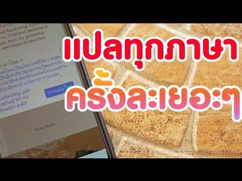 แปลทุกภาษาในโลกเป็นภาษาไทยด้วยมือถือ [ Zad Channel ]