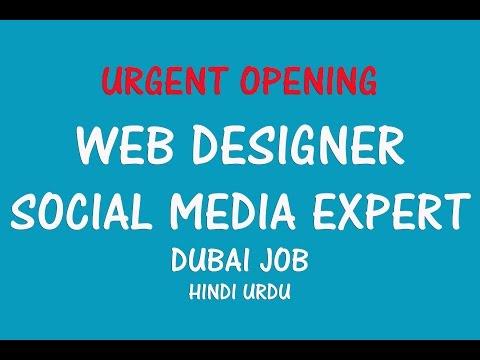 दुबई में वेब डेवलपर नौकरी URGENT OPENING - Web Developer / Designer + Social Media Expert