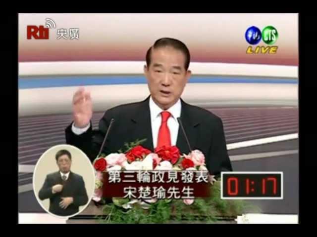 2012  第一場 總統電視政見發表 12/23 第三輪(完整版之3/3)
