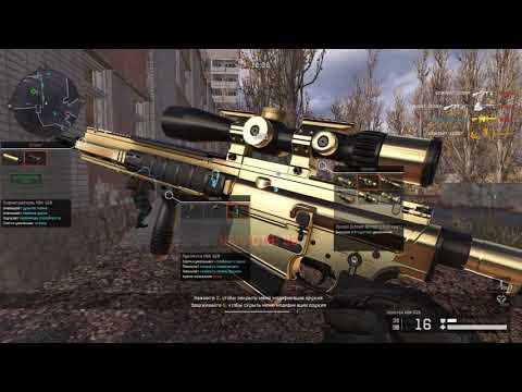 Припять профи Полный проход снайпером с Золотая H&K G28