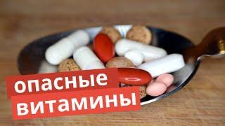 Опасно ли принимать витамины без назначения врача?