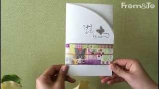청첩장 웨딩카드-FW025 결혼합니다