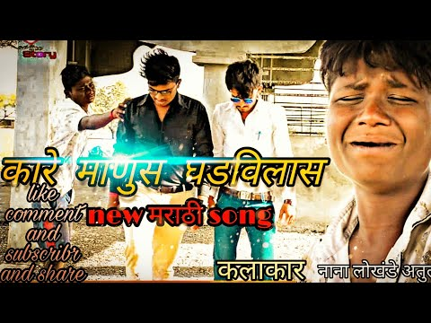 kare-manus-ghadvilas-sad-song-कारे-माणुस-घडविला-song-love-line-story