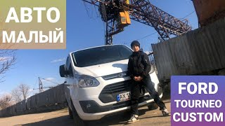 Тест драйв Ford Tourneo Custom 2.2 Diesel от АВТО Малого