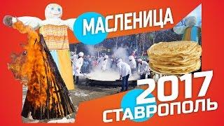 Масленица Ставрополь 26.02.17 блин с лопаты
