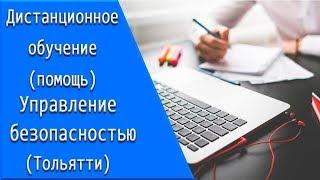 Управление безопасностью (Тольятти): дистанционное обучение, личный кабинет, тесты.