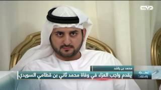 أخبار الإمارات – محمد بن راشد يقدم واجب العزاء في وفاة محمد ثاني بن قطامي السويدي