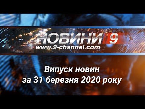 9-channel.com: Випуск новин за 31 березня, 2020 року. 9 канал. Дніпро