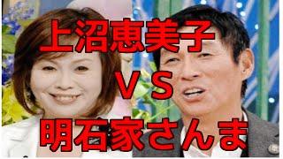 お笑いタレントの上沼恵美子(61)が18日、カンテレの「さんまのま...