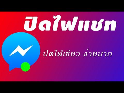 ปิดสถานะการใช้งาน Facebook ไฟเขียว Messenger 2020
