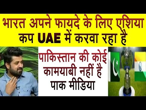 India Is Hosting Asia Cup 2018 In UAE For their own Benefits । Pak media on India