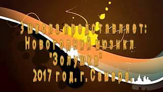 Школьный новогодний мюзикл
