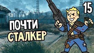 Fallout 4 Прохождение На Русском 15 ПОЧТИ СТАЛКЕР