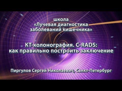 Пиргулов С.Н. — КТ-колонография. С-RADS: как правильно построить заключение