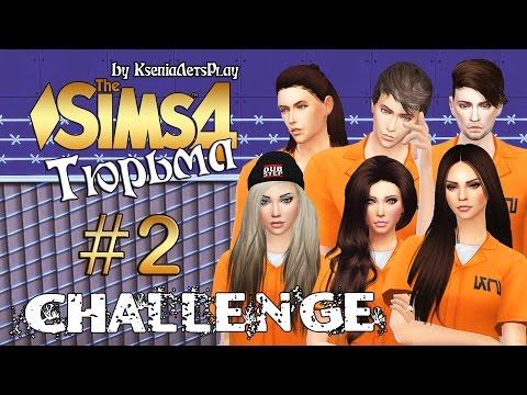 The Sims 4 Challenge: Тюрьма - #2 День здорового образа жизни