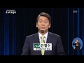 안철수 후보 마지막 발언영상_170423 TV토론(출처 : KBS1)